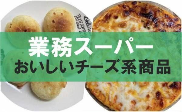 業務スーパーチーズ商品2品