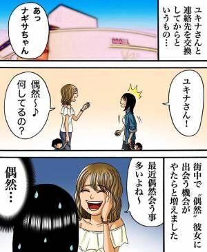 ヤバイママ友の話#2_1
