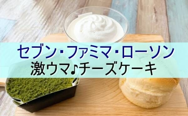 コンビニ3社新作チーズケーキ