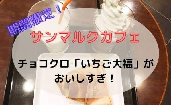 【サンマルクカフェ】もっちもちでおいしいチョコクロ「いちご大福」って?お得な裏技もご紹介!