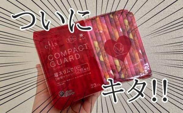 ついにキタ!人気の「コンパクトガード」のNEWデザインがおカワ!!