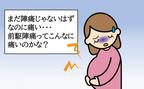 「えっ、前駆陣痛じゃないの!?」陣痛を耐えすぎた結果、子宮口が⋯【体験談】