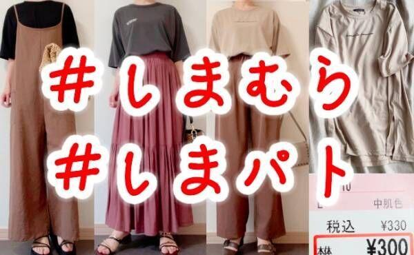 【しまむら】本当にいいの!?1枚330円の激安Tシャツが爆売れ中!