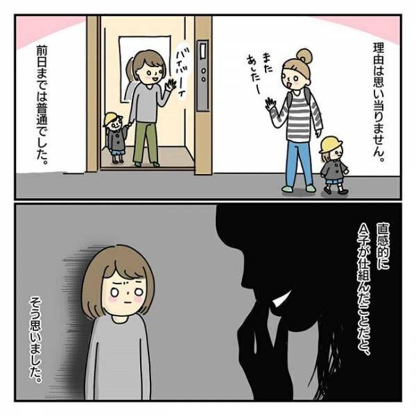 ママ友がこわい1