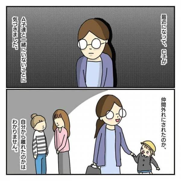 ママ友がこわい。3