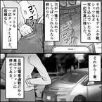 「私のじゃない」車から見つかった、夫の不倫の証拠とは? #夫の不倫相手は友達でした 4