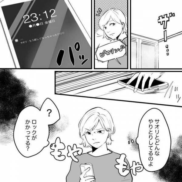 不倫夫にサヨナラ4