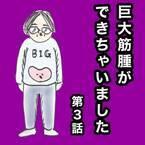 「妊娠中におっきくなっちゃった」そして現れる異変!/巨大筋腫#3