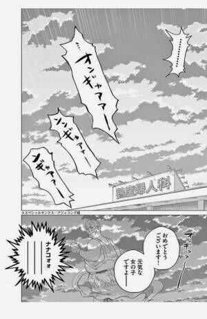 結婚アフロ田中_ナナコが出産する話_3