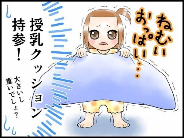 授乳クッション