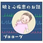 「あんなに壮絶な出産になるなんて」心臓に穴が開いた娘。妊娠中は… #娘と心疾患のお話 1