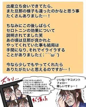 産後ヤバイ話 第11話