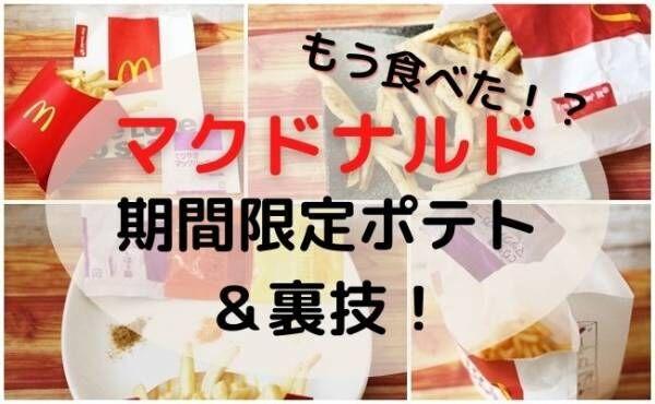 【マクドナルド】「てりやき味のポテト」が超話題!いろいろな味のポテトが楽しめる裏技も♪