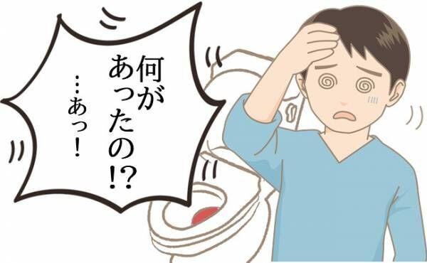 「おーいおーい」トイレから夫の力のない声…駆けつけるとまさかの事態!