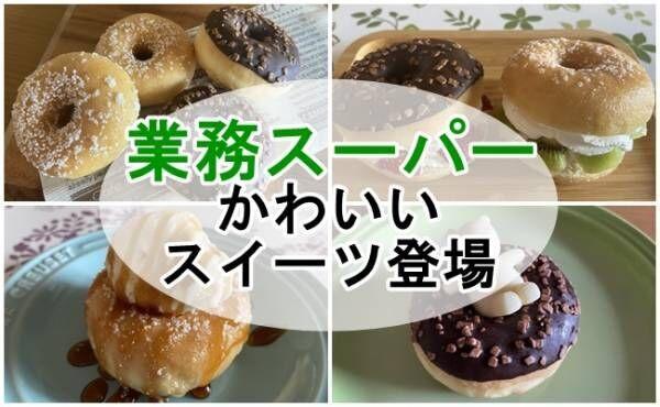 業務スーパードーナツ2種