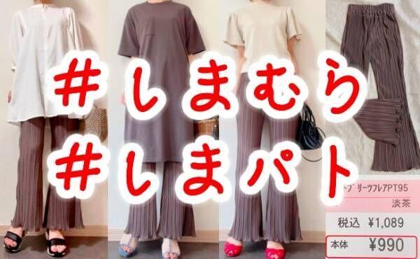 【しまむら】人気すぎて再販!美脚効果アリの優秀ボトム「プリパン」が1,089円!