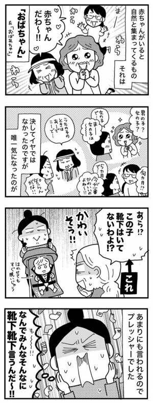 ママならぬ日々146