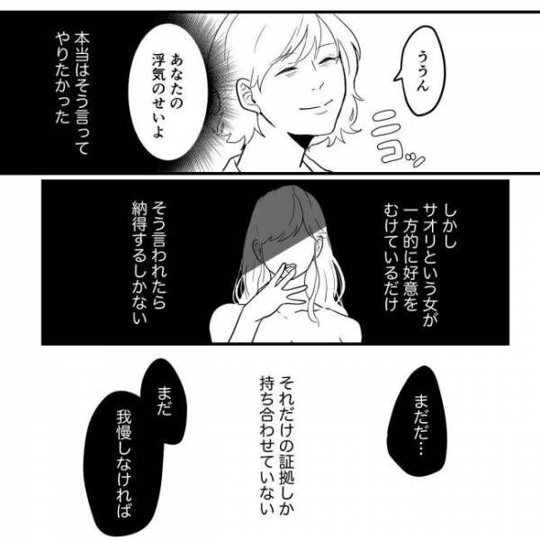 不倫夫にサヨナラ6