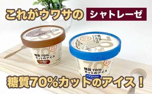 シャトレーゼ糖質カットアイス