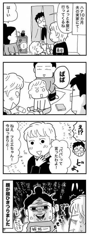 ママならぬ日々147