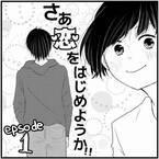 「喜怒哀楽がジェットコースター…」切ない恋にチャンス到来!?/さぁ恋
