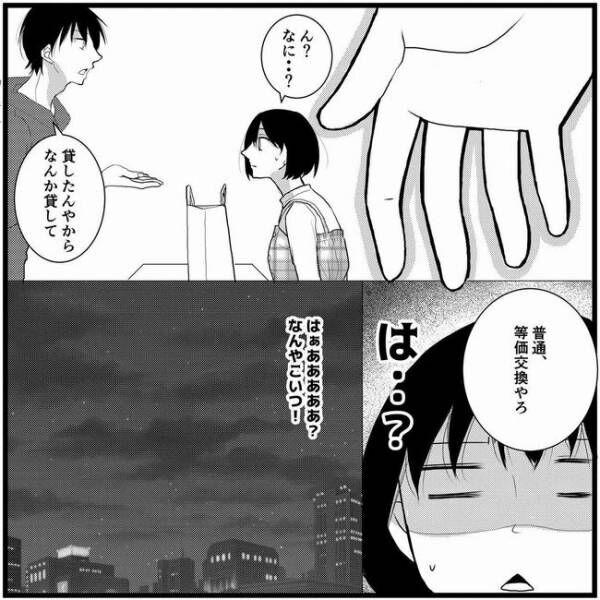 さぁ恋3話