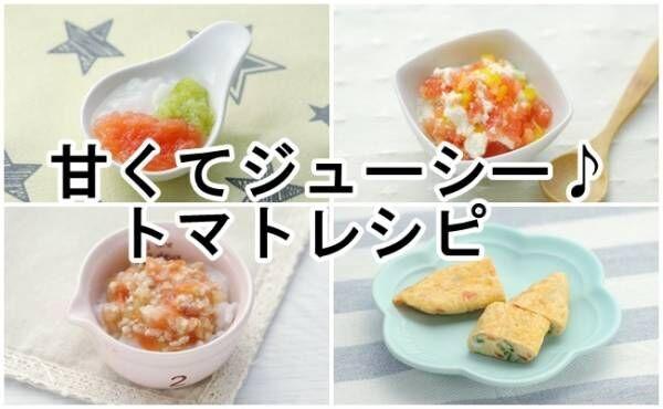 旬野菜、トマトの離乳食レシピ
