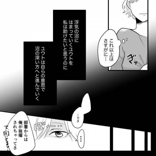 不倫夫にサヨナラ10