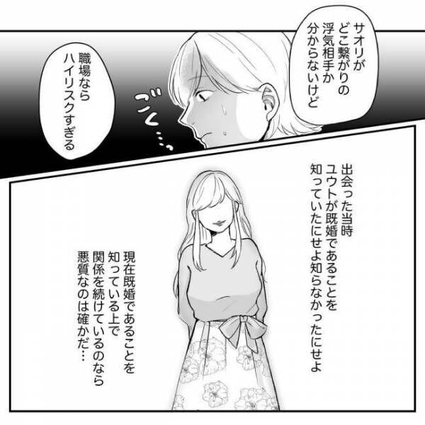不倫夫にサヨナラ14