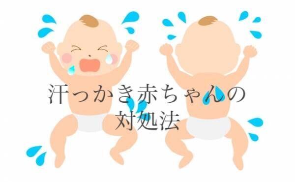 汗っかき赤ちゃんのイメージ