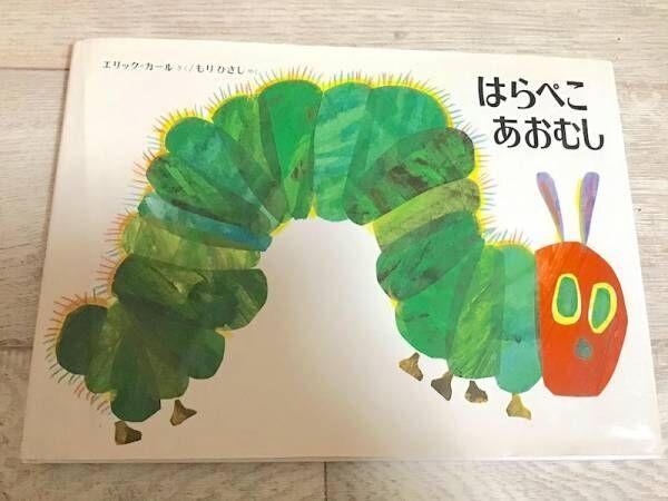 『はらぺこあおむし』(偕成社)
