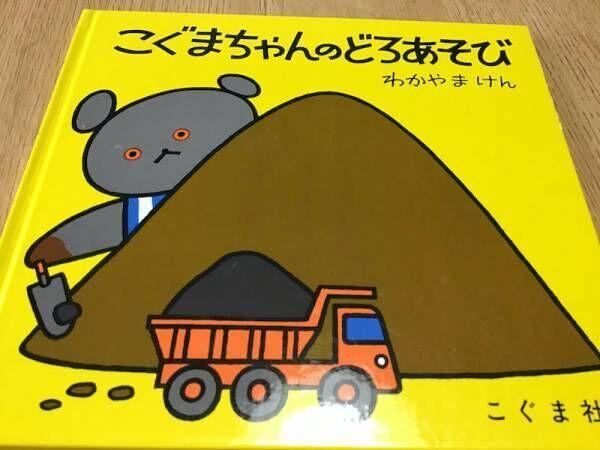 『こぐまちゃんのどろあそび』(こぐま社)