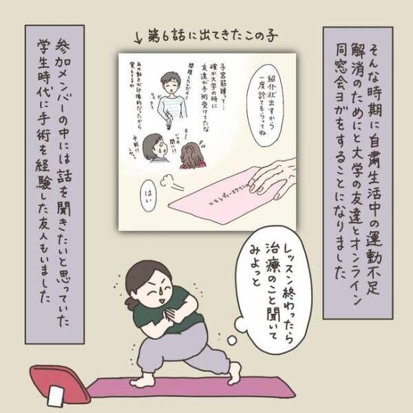 「手術?いやでも…」治療のリアルと希望的観測/40代婦人科トラブル#12