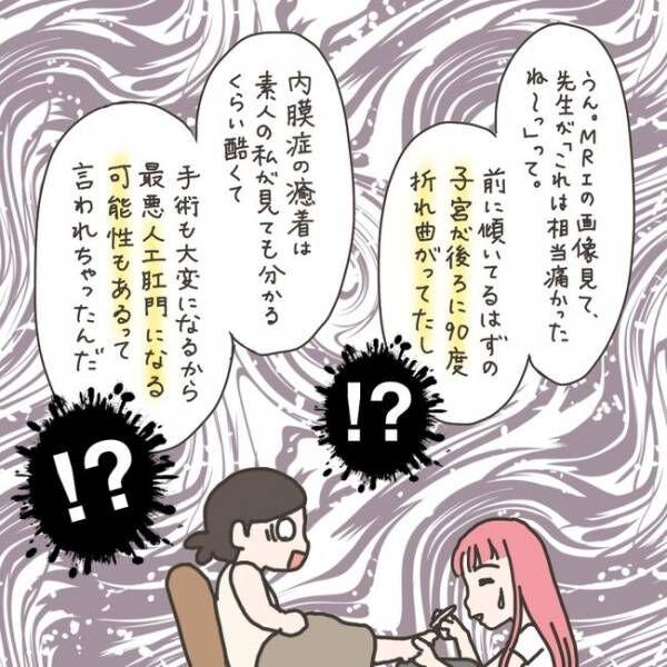 「呼ばれてる!」身近な人の子宮摘出に驚き…/40代婦人科トラブル#13