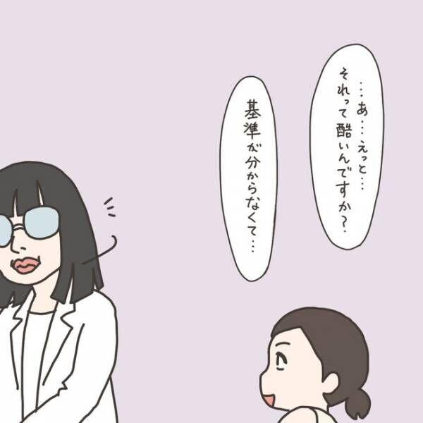 ショック…「私の筋腫、子宮3個分超えてる!」/40代婦人科トラブル#14