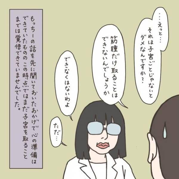 「取っちゃえばぁ?子宮ごと」そんな覚悟は…/40代婦人科トラブル#15
