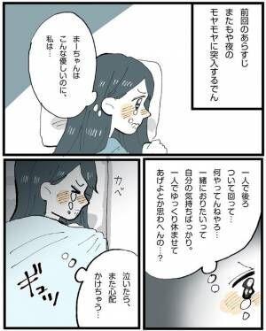 新婚夫婦のケンカ事件簿9