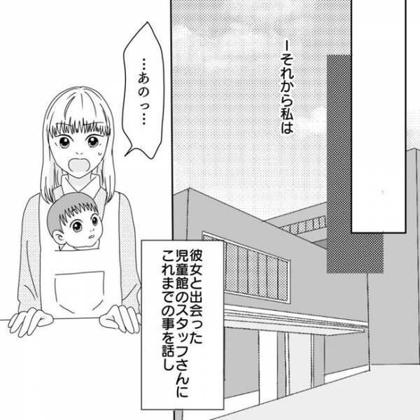 ママ友になりませんか第12話/最終話