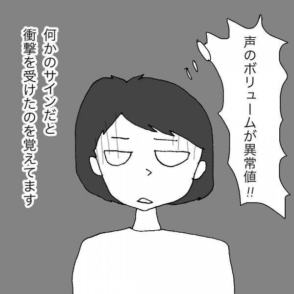 太郎ちゃんの声が聞こえなくなった話