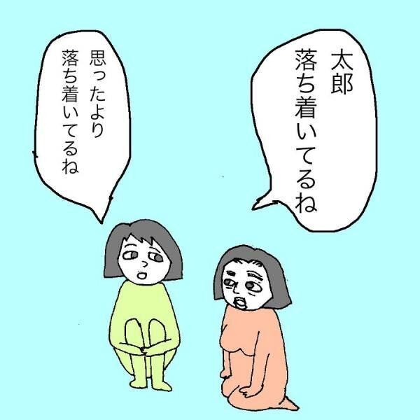 太郎ちゃんの声が聞こえなくなった話第4話
