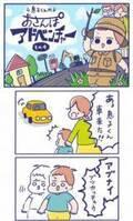 車=危険としっかり認識!「アブナイ」とママの足に引っ付く姿が愛おしく
