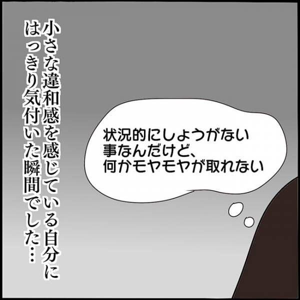 ママ友との間で起きたありえない話5_7