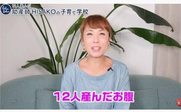 YouTube「【12人産んだ】 助産師HISAKOの子育て学校」