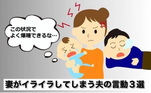 「夫が戦力外すぎる!」子どもの体調不良時にイライラする夫の言動3選【体験談】