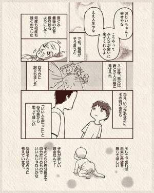 体外受精レポ第13話