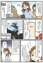 「もう泣きたい…」沖縄旅行の初日に生理が!トラブル連発で散々な結果に