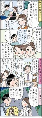 「いいこと思いついた♡」のんびり屋な彼が…10日で結婚の挨拶に!?