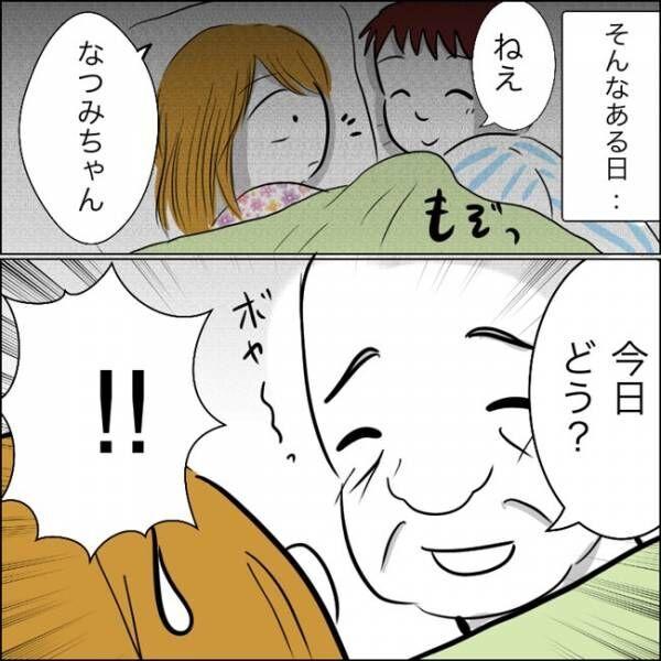 セクハラ義父お別れ編1