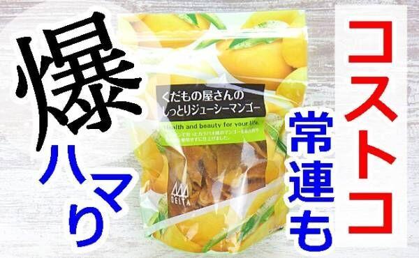 【コストコ】マンゴー