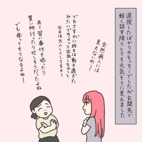 実録!40代婦人科トラブル#32